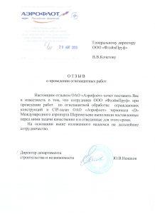 """ОАО """"АЭРОФЛОТ"""" - Шереметьево (Терминал D)"""