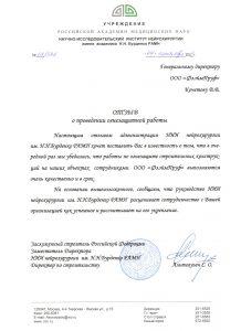 НИИ нейрохирургии им. академика Н.Н. Бурденко